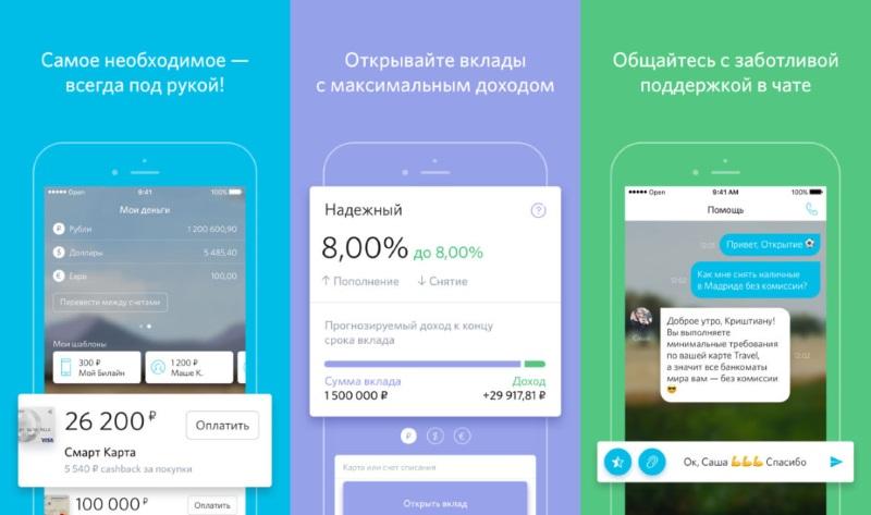 Приложение банка Открытие для клиентов и пользователей