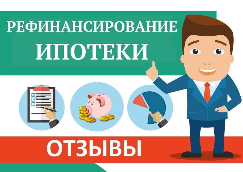 Отзывы о рефинансировании займов банком Открытие