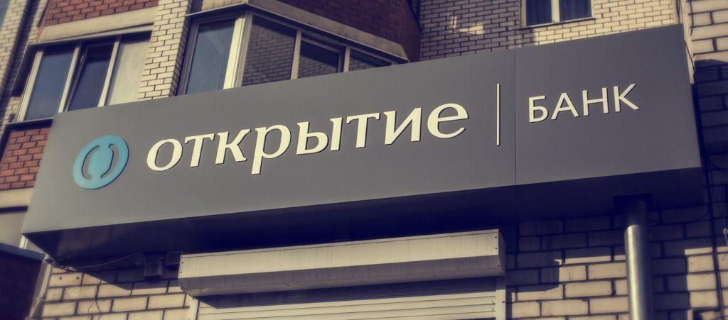 отзывы банка открытие