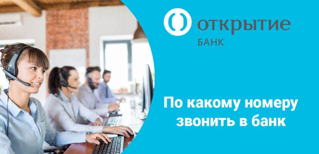 Бесплатные телефоны для обращения в службу поддержки кредитной организации