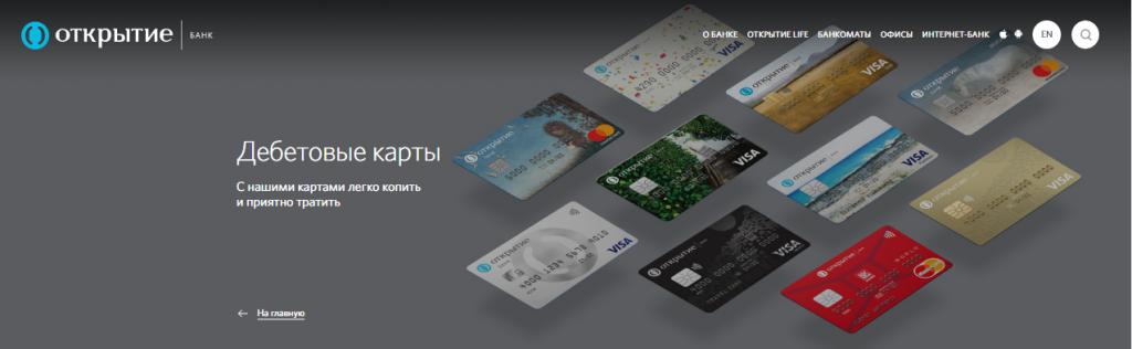 дебетовые карты банка открытие