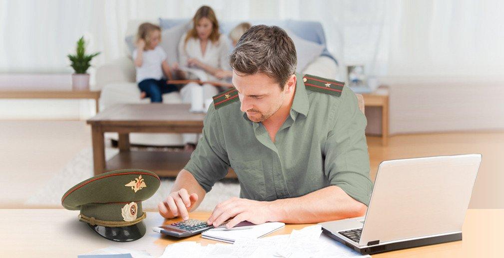 Условия по рефинансированию для военных в банке