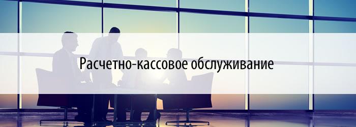 Расчетно-кассовое обслуживание ИП в банке Открытие
