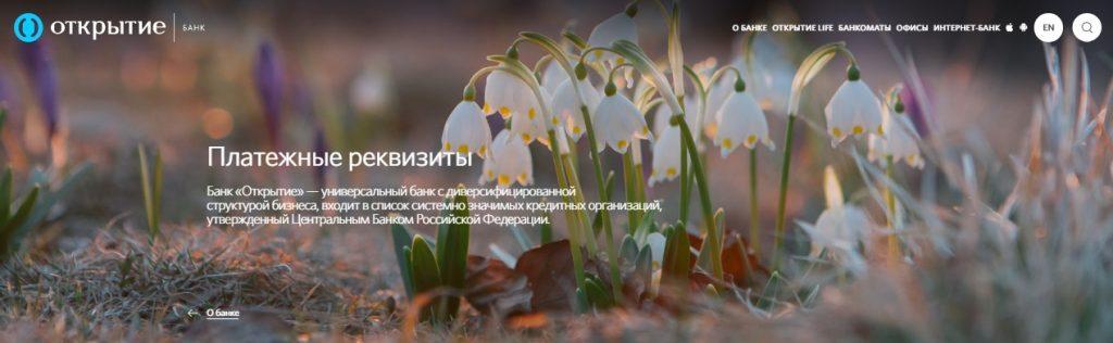 Реквизиты банка ФК Открытие