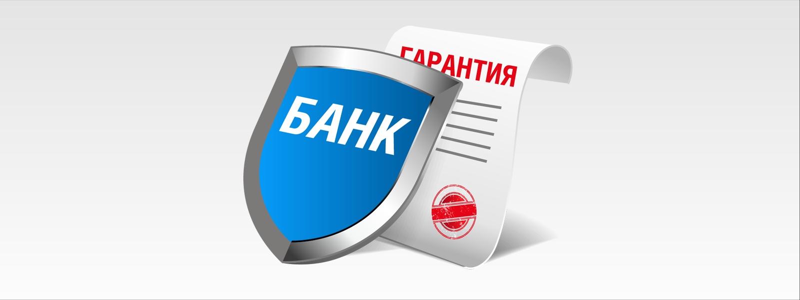 Банковская гарантия Банка ФК Открытие