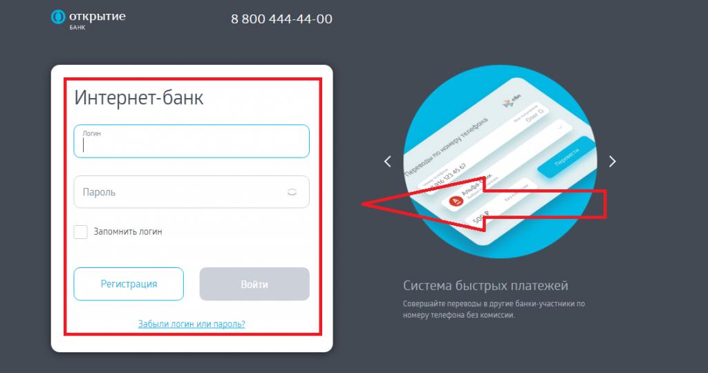 Использование онлайн сервиса банка Открытие