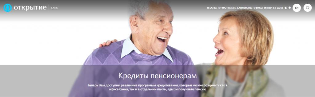 Какие условия действуют по кредитам для лиц пенсионного возраста